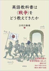 20150720英語教科書