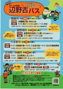 20150712辺野古バス