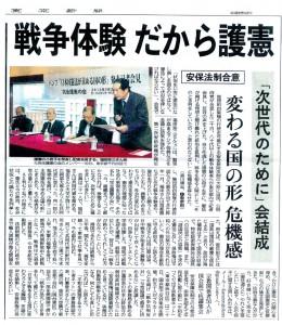 東京新聞記者会見記事