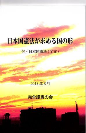日本国憲法が求める国の形043