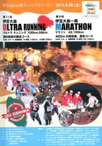 伊豆大島一周マラソンチラシ