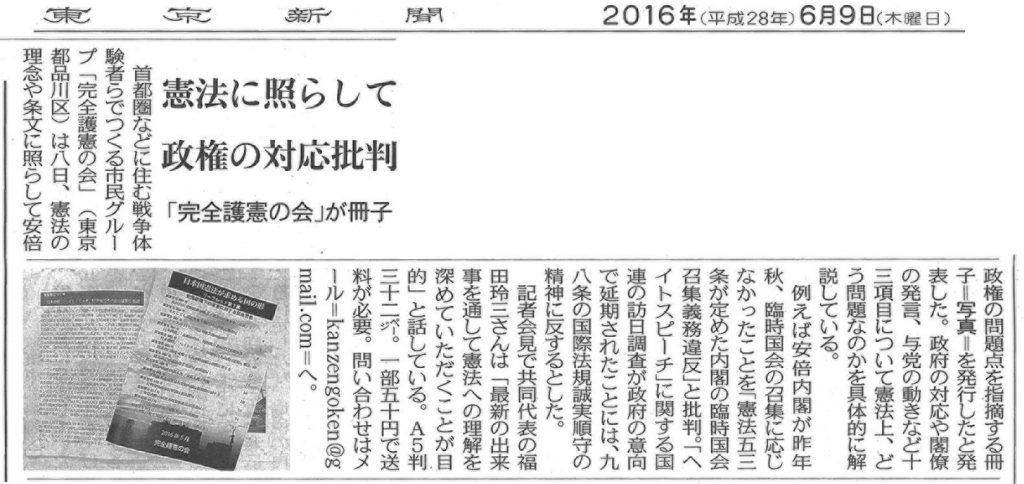 東京新聞20160609